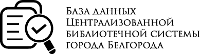 База данных статей ЦБС г. Белгорода